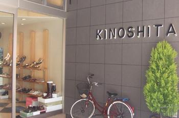 SHOES キノシタ