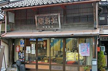 北島屋茶店