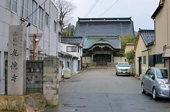 木越山 光徳寺
