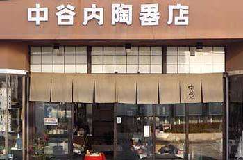 中谷内陶器店
