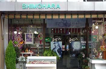 シモハラ時計店