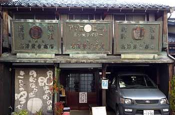 高澤勇吉商店