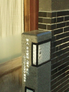 現在、鳥居醤油店となっている家の前に立つ茶谷霞畝寓居跡の石碑